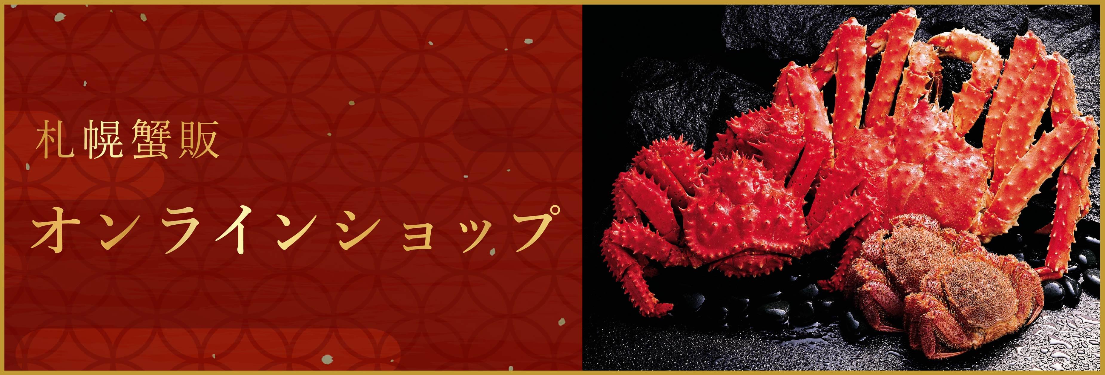 札幌蟹販オンラインショップ